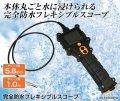 完全防水フレキシブルスコープ 3R-FXS08PW ファイバースコープカメラ