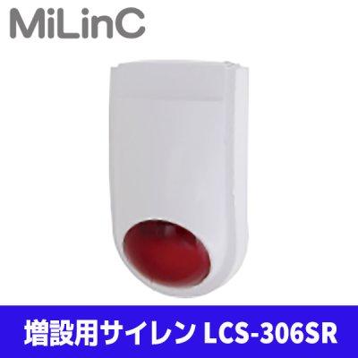 画像1: MiLinC セキュリティ システム 増設用 サイレン LCS-306SR マイリンク
