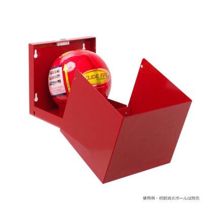 画像1: 初期消火ボール保管容器【受注生産】