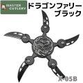 MASTER CUTLERY マスターカット X-05B ドラゴンファリー ブラック 観賞用 ディスプレイ