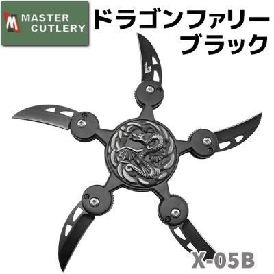 画像1: MASTER CUTLERY マスターカット X-05B ドラゴンファリー ブラック 観賞用 ディスプレイ