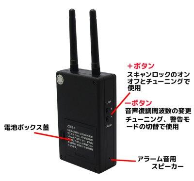 画像3: 盗撮カメラ発見器 WCH-150X【サンメカトロニクス社製】
