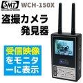 盗撮カメラ発見器 WCH-150X【サンメカトロニクス社製】