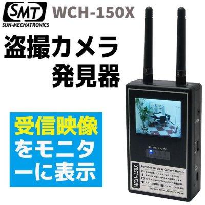画像1: 盗撮カメラ発見器 WCH-150X【サンメカトロニクス社製】