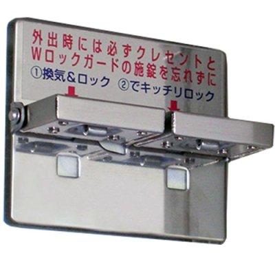 画像1: Wロックガード 【 引き戸・サッシ窓用補助錠】
