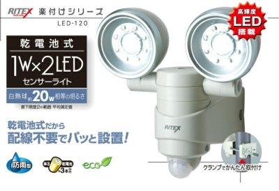 画像1: 乾電池駆動 防雨型LEDセンサーライト(1W LED×2灯)