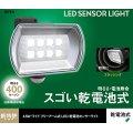 乾電池駆動 4.5W ワイドフリーアーム式 LEDセンサーライト