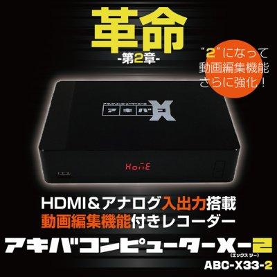 画像1: 動画編集機能付き レコーダー アキバコンピューターX アキバコX-2