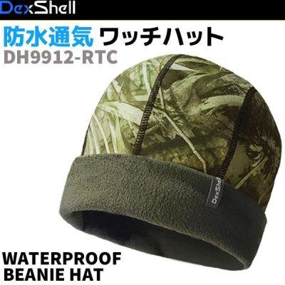 画像1: DexShell ワッチハットカモフラージュ 【完全防水】【高通気性】【S/M】
