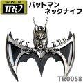 TRIO トリオカトラリー TR0058 バットマン ネックナイフ 観賞用