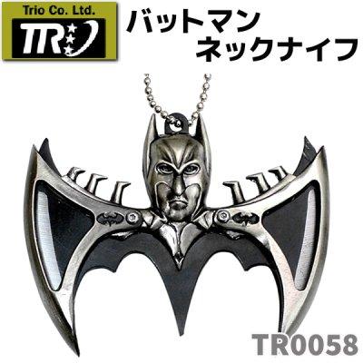 画像1: TRIO トリオカトラリー TR0058 バットマン ネックナイフ 観賞用