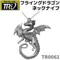 TRIO トリオカトラリー TR0062 フライングドラゴン ネックナイフ 観賞用