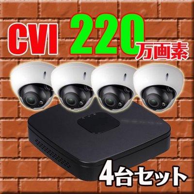 画像1: HD-CVI 220万画素 ドーム型カメラセット【超高画質】【電動ズーム】