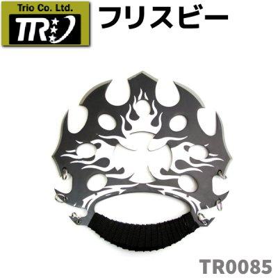 画像1: TRIO Trio Cutlery トリオカトラリー TR0085 フリスビー ディスプレイ ファンタジー ナイフ