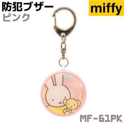 画像1: 最新版 防犯ブザー ミッフィー  ピンク miffy