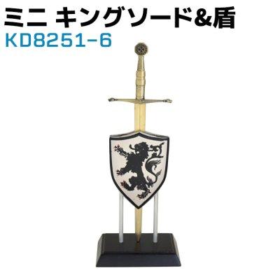 画像1: SOLUTION ソリューション ミニ キング ソード&盾 KD8251-6 ゴールド レターオープナー ペーパーナイフ
