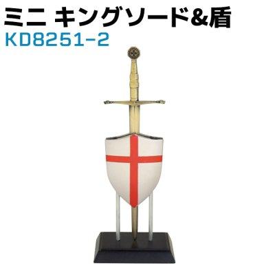 画像1: SOLUTION ソリューション ミニ キング ソード&盾 KD8251-2 ゴールド レターオープナー ペーパーナイフ