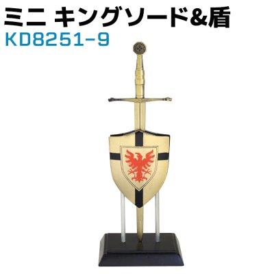画像1: SOLUTION ソリューション ミニ キング ソード&盾 KD8251-9 ゴールド レターオープナー ペーパーナイフ
