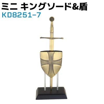 画像1: SOLUTION ソリューション ミニ キング ソード&盾 KD8251-7 ゴールド レターオープナー ペーパーナイフ