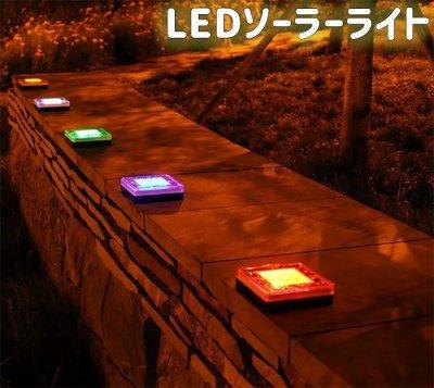 画像1: 埋込み式 ソーラー LEDライト 防水 ポリカーボネート 遊歩道 埋込 屋外 ソーラー 点灯 誘導灯 配線不要 省エネ 防犯 庭