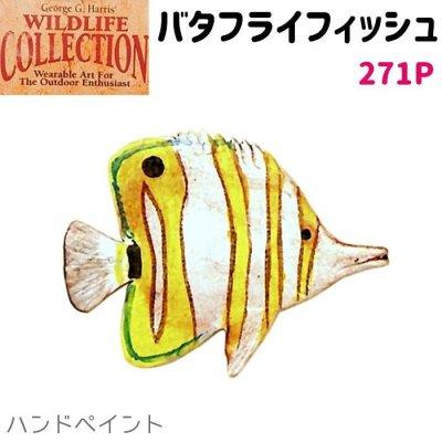 画像1: コレクションピン バタフライフィッシュ 271P ハンドペイント 魚 ピンズ バッチ スズ ピューター ピンバッジ【ゆうパケット発送可】