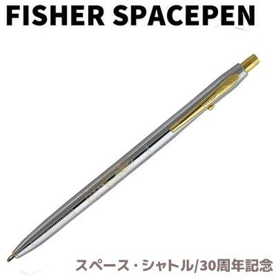 画像1: フィッシャー スペース ペン スペース シャトル 30周年記念 メダル付き ボールペン fisher ギフト プレゼント ペン