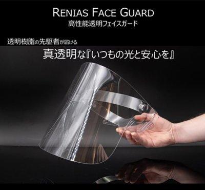 画像1: ウイルス防御 フェイスガード【日本製】【高品質】