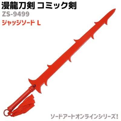 画像1: 漫龍刀剣 コミック剣 ZS-9499 ジャッジソード L ソードアートオンライン 模造刀