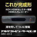 4CH HDMIセレクター搭載 HDMI入力レコーダー アキバコンピューター4X-2 ABC-4X-2 フルハイビジョン ダビング可能