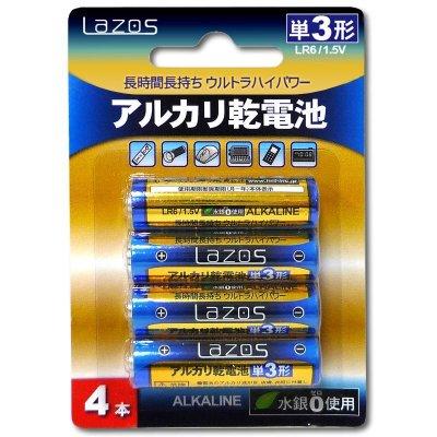 画像1: LAZOS 単3アルカリ乾電池