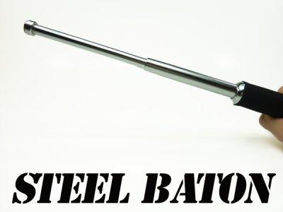 画像1: ホワイトウルフ スチール特殊警棒 シルバー 6種類