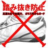 釘の踏み抜き防止 インソール 中敷き 【2100N】