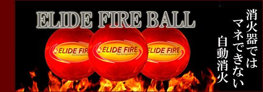 初期消火救命ボール