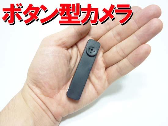ボタン型4GBメモリー内臓ビデオカメラ
