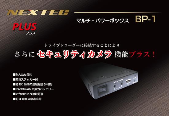 5V・12V両対応 防犯カメラ専用バッテリー