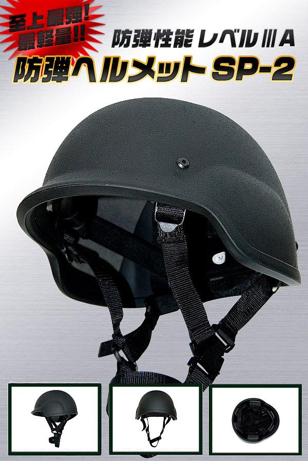 超軽量防弾ヘルメット
