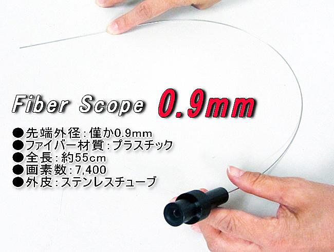 0.9mmファイバースコープ