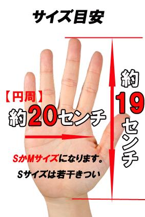 防刃手袋 サイズ
