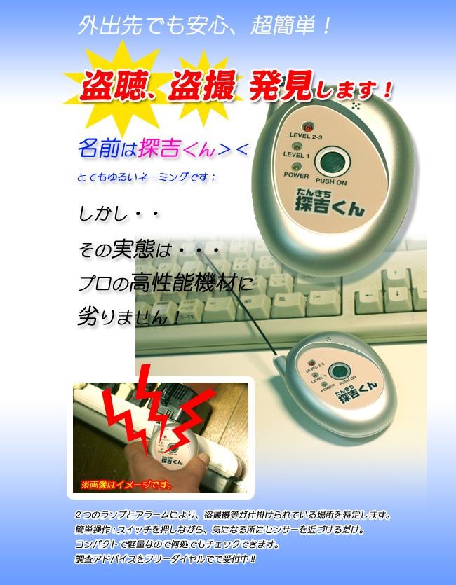 盗聴器発見器