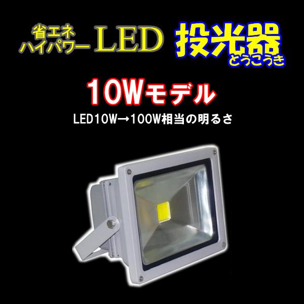 LED投光器 10W