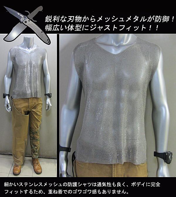 ステンレスシャツ3