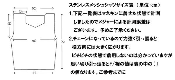 ステンレスシャツ サイズ表