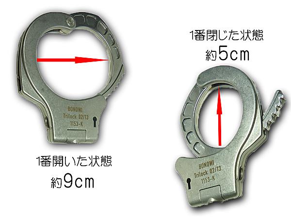 手錠サイズ
