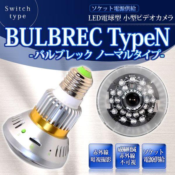 LED電球型ビデオカメラ