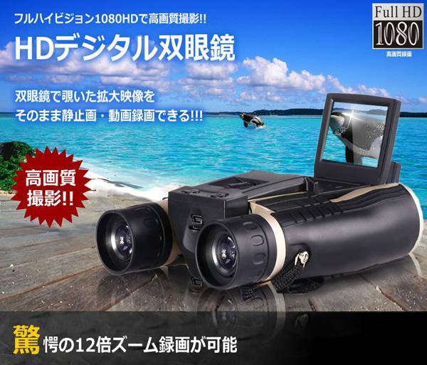 双眼鏡型カメラ