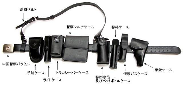 中国警察装備品 SJD02 中国警察ベルト装備システム レザー製