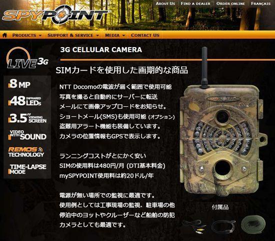 3G対応 トレイルカメラ2