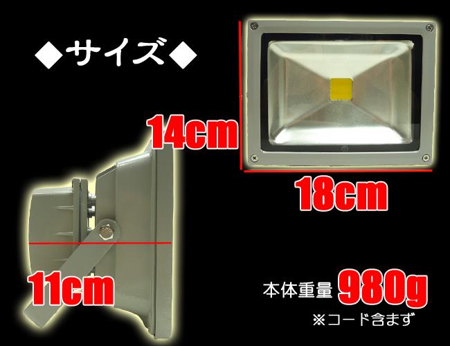 LED投光器2