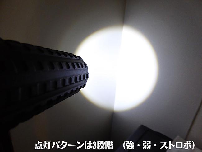 フラッシュライトの光