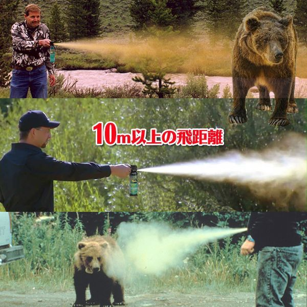 熊撃退スプレー